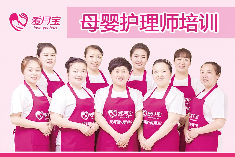 青岛专业母婴护理师培训网投平台app