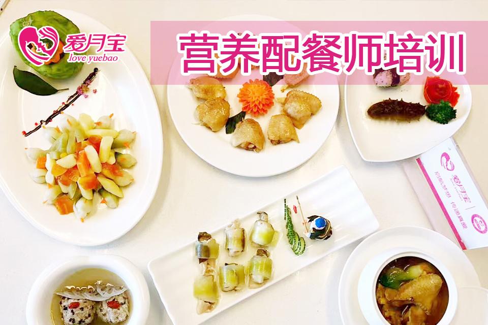 青岛营养配餐师培训学校