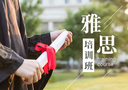 北京雅思课程辅导班