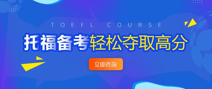 天津托福基础培训