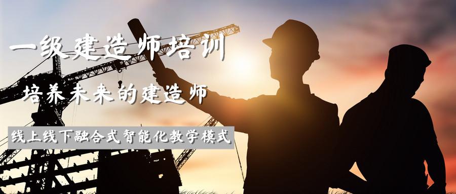 天水一级建造师培训哪家强