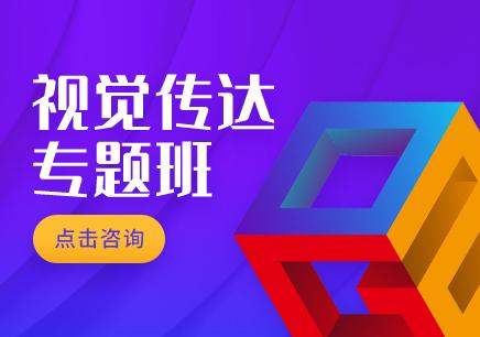 天津平面广告设计培训