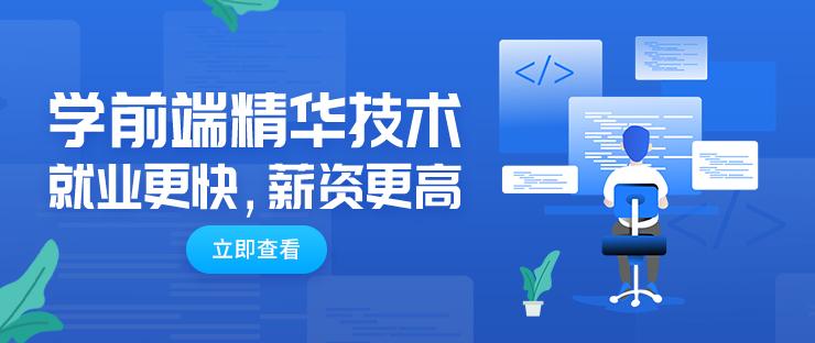 西安HTML5前端开发周末培训