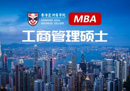 香港亚洲商学院MBA学费多少