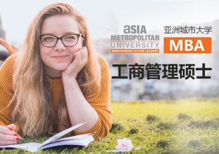 在职免联考MBA报读条件