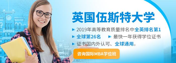 英国伍斯特大学免联考MBA