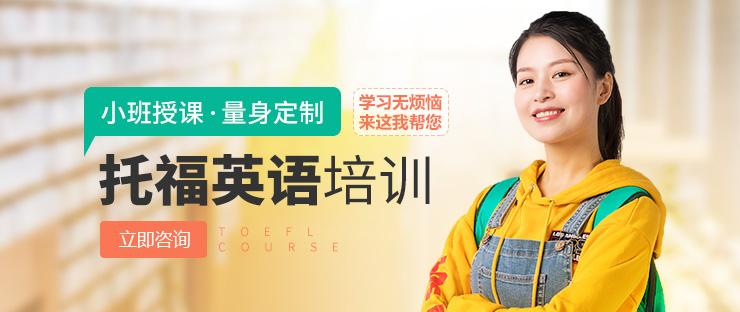 上海托福春季班培训多少钱?