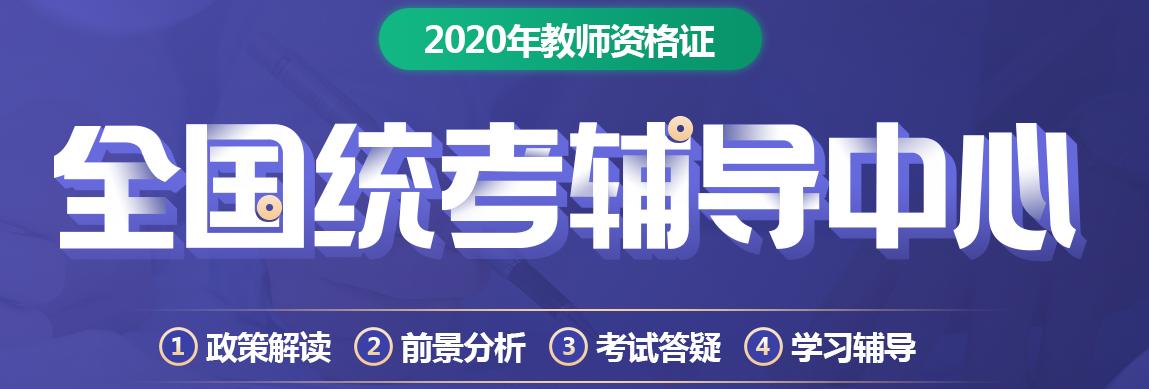 上海教师资格面试培训
