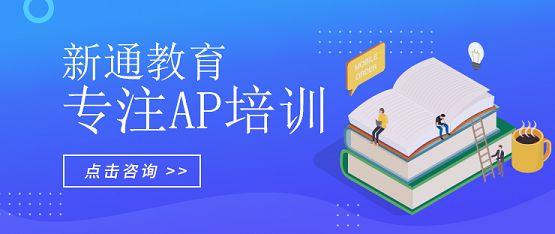 深圳AP培训班对比