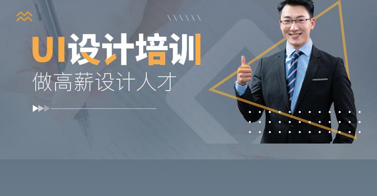 广州专业ui设计培训机构