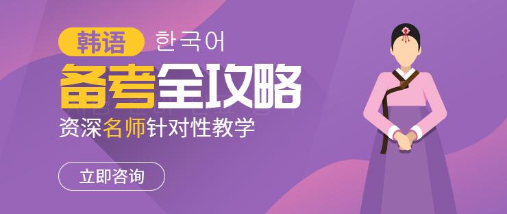 绵阳0基础学韩语