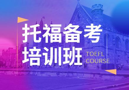 天津專業的托福培訓