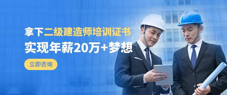 福州国家二级建造师考试培训
