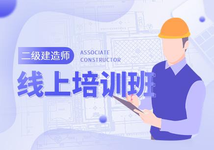 贵阳二级建造师培训学校