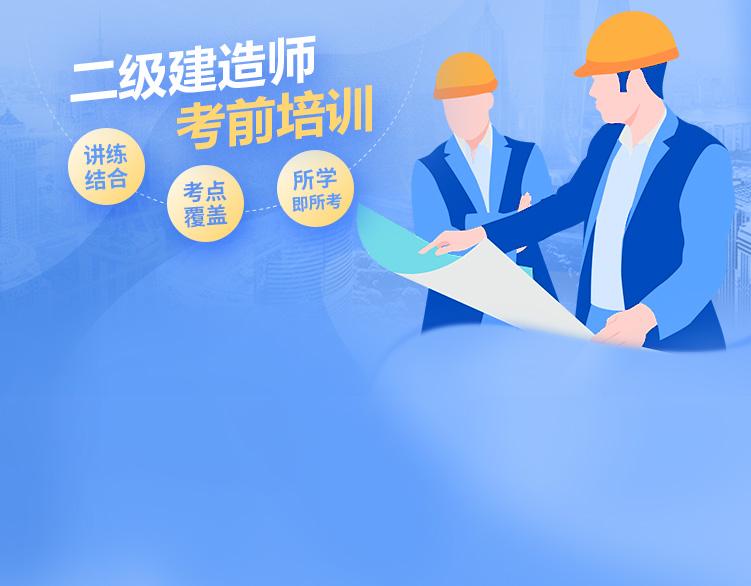 廣州二級建造師招生