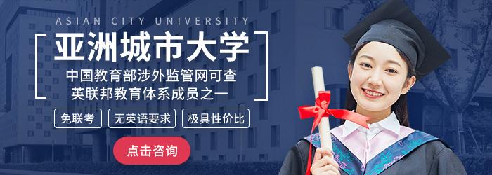 亚洲城市大学MBA