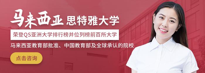 马来西亚博士中文授课