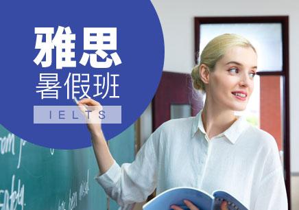 南京暑假雅思培训班
