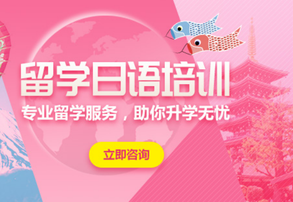 北京日语基础班多少钱