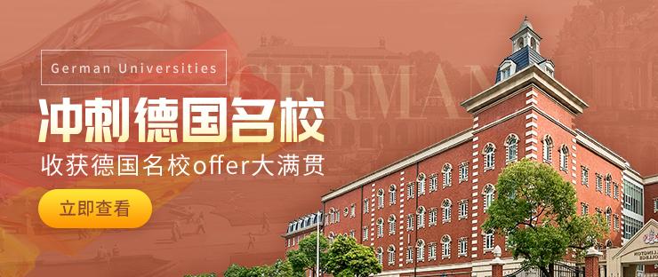 上海德语网络培训学校