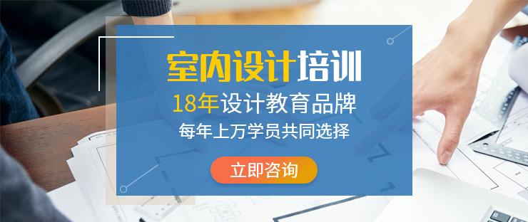 东莞注册室内设计师学校