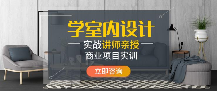 上海室内设计师培训班多少钱?