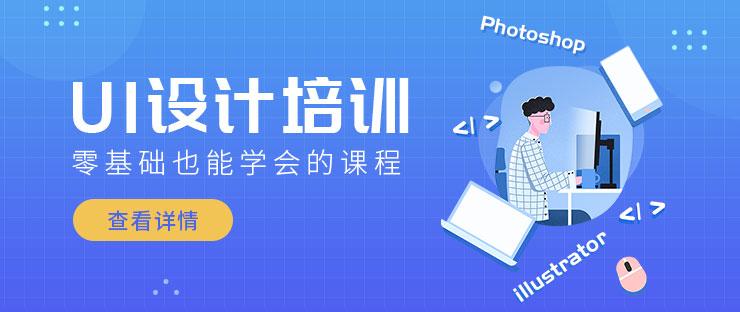 苏州UI交互设计培训课程
