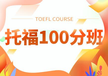 郑州TOEFL辅导哪个好