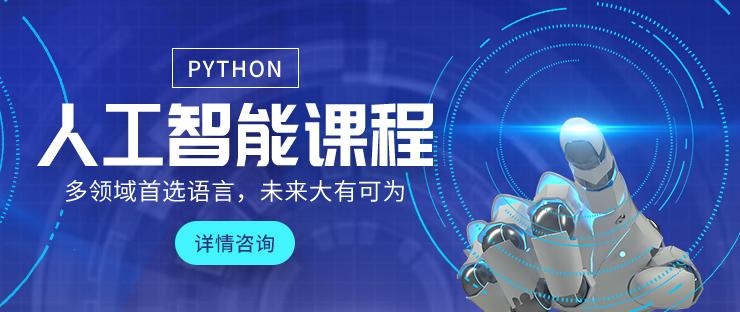 贵阳正规python开发培训学校