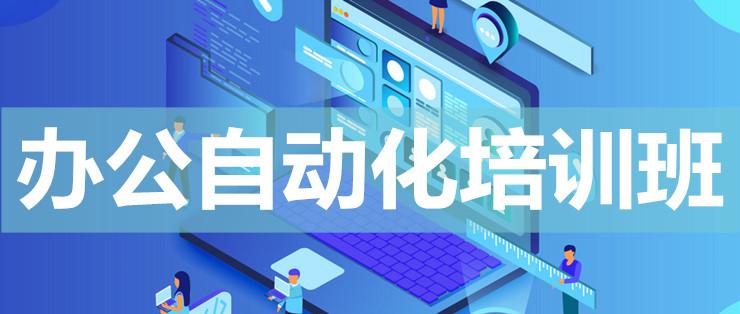 苏州专业办公软件培训班