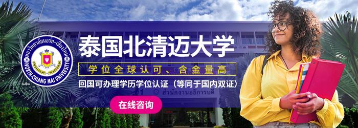 泰国北清迈大学MBA