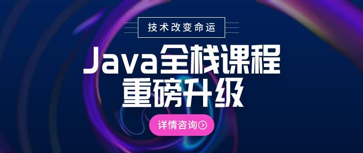 上海java认证周末培训班哪家好?