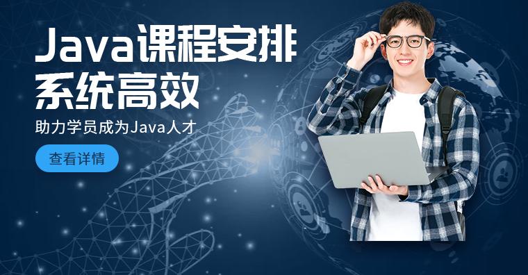 珠海Java大數據培訓課程