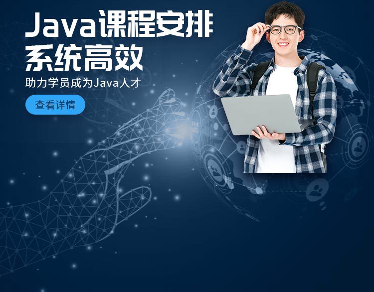 上海Java培训课程哪里更好