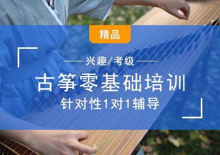 深圳成人古筝考级培训班