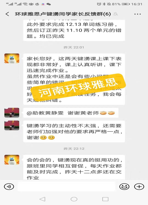 郑州雅思线上培训机构收费