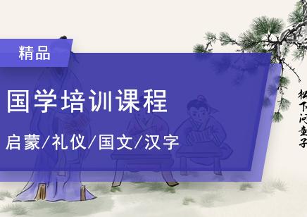 秦汉胡同国学培训课程