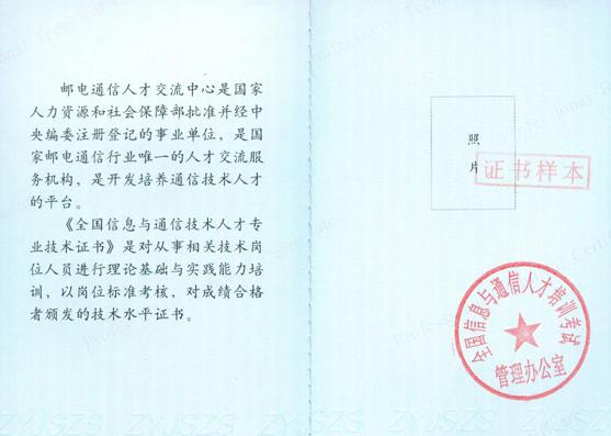 新疆智慧消防工程师报名条件