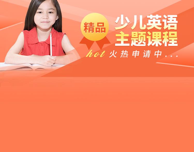 天津儿童英语培训哪里好