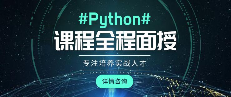 珠海Python技术培训哪家好?