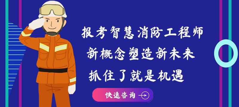 智慧消防培训