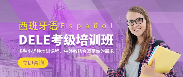 上海比较好的西班牙语培训中心
