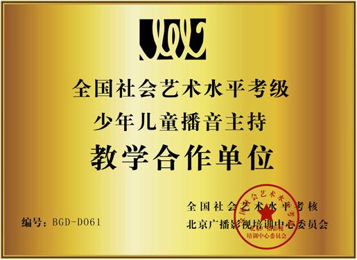 武汉高级礼仪培训师