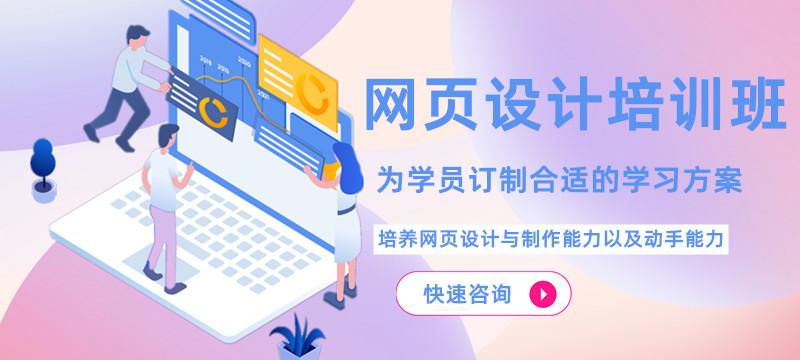 网页设计培训