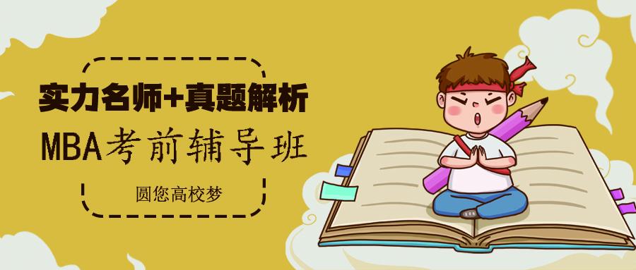 北京MBA考前辅导班