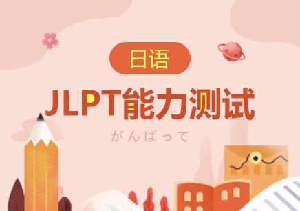 天津專業日語課程