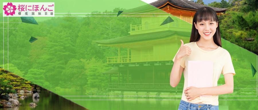镇江润州区比较好的日语培训班