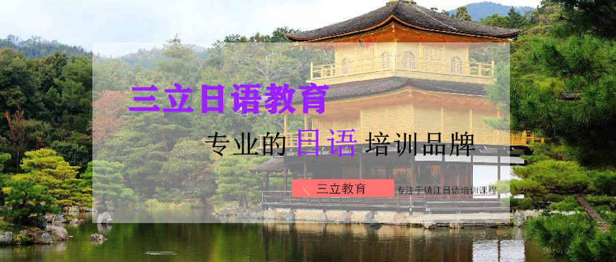 镇江润州区日语培训机构