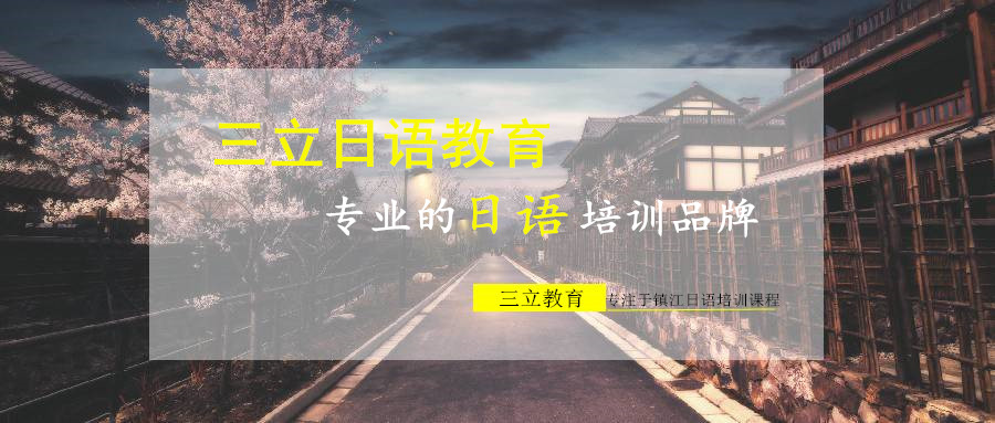 镇江润州区日语高考培训班