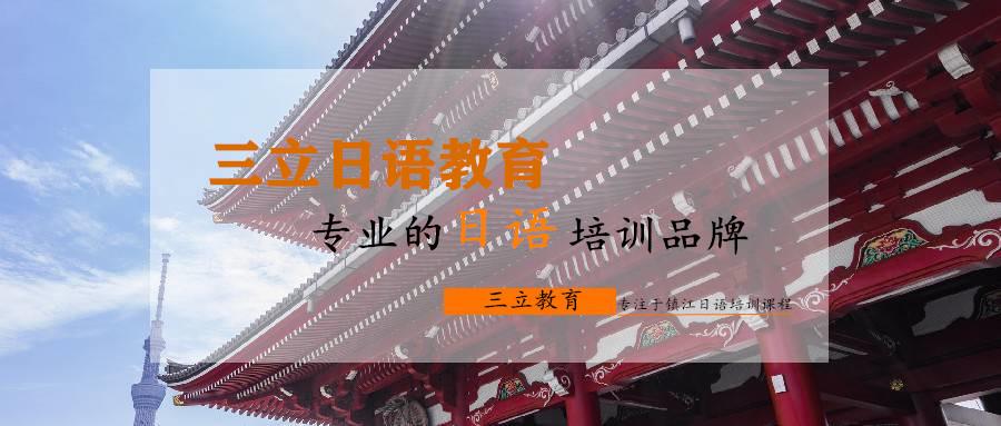 镇江润州区日语初级培训班